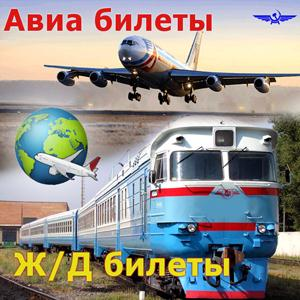 Авиа- и ж/д билеты Глядянского