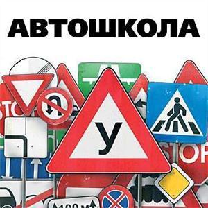 Автошколы Глядянского