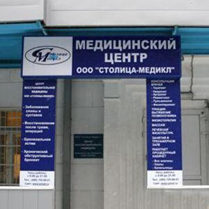Медицинские центры Глядянского