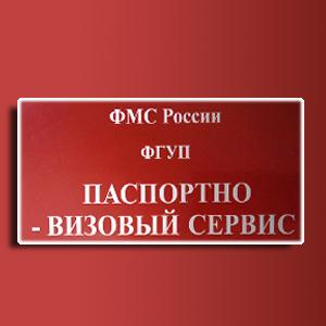 Паспортно-визовые службы Глядянского
