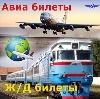 Авиа- и ж/д билеты в Глядянском
