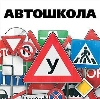 Автошколы в Глядянском
