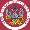 Налоговые инспекции, службы в Глядянском