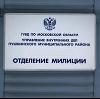 Отделения полиции в Глядянском