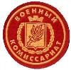 Военкоматы, комиссариаты в Глядянском