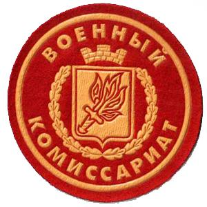 Военкоматы, комиссариаты Глядянского